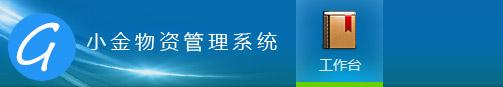 小金Php物资管理系统发布