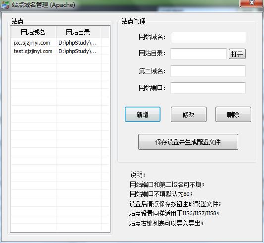 PhpStudy配置本地域名